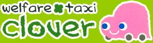 welfare taxi clover